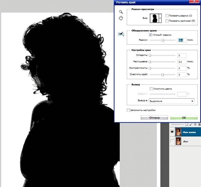 Инструмент «Уточнить край» (Refine Edge), простое выделение сложных областей в Фотошопе