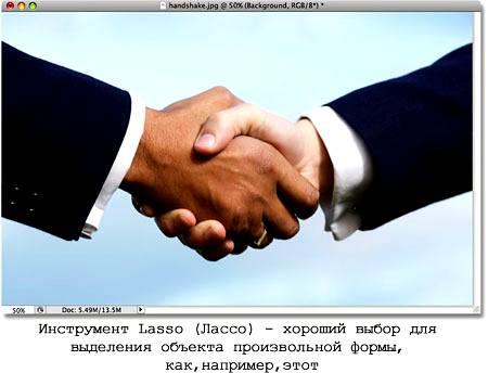Инструмент Лассо (Lasso) в Фотошопе