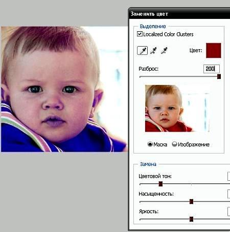 Команда «Заменить цвет» (Replace color) в Фотошопе