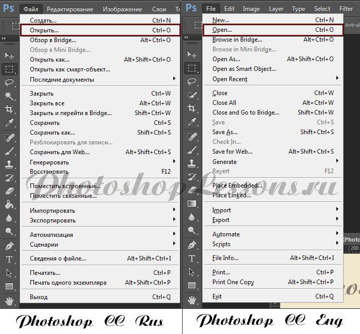 Перевод File - Open (Файл - Открыть) на примере Photoshop CC (2014)