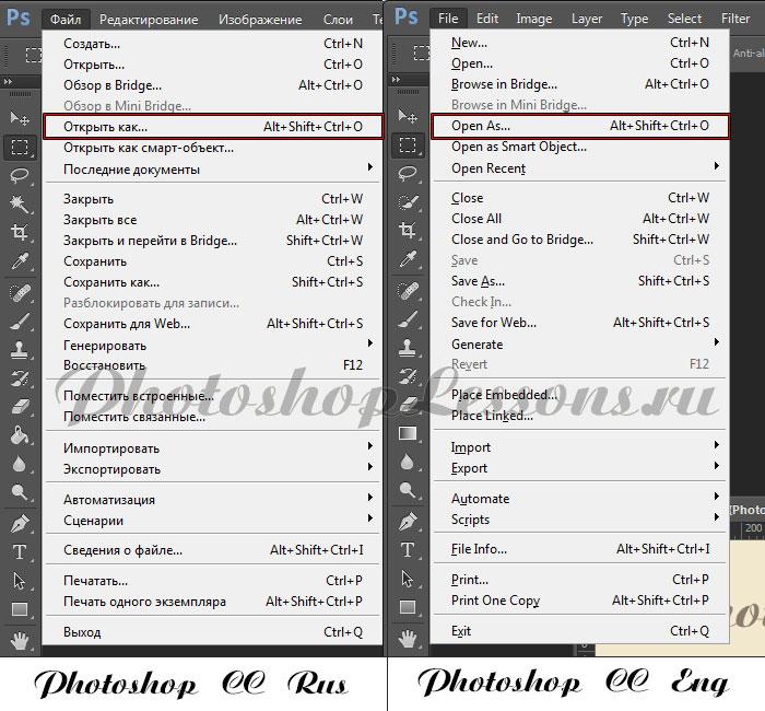 Перевод File - Open As (Файл - Открыть как) на примере Photoshop CC (2014)
