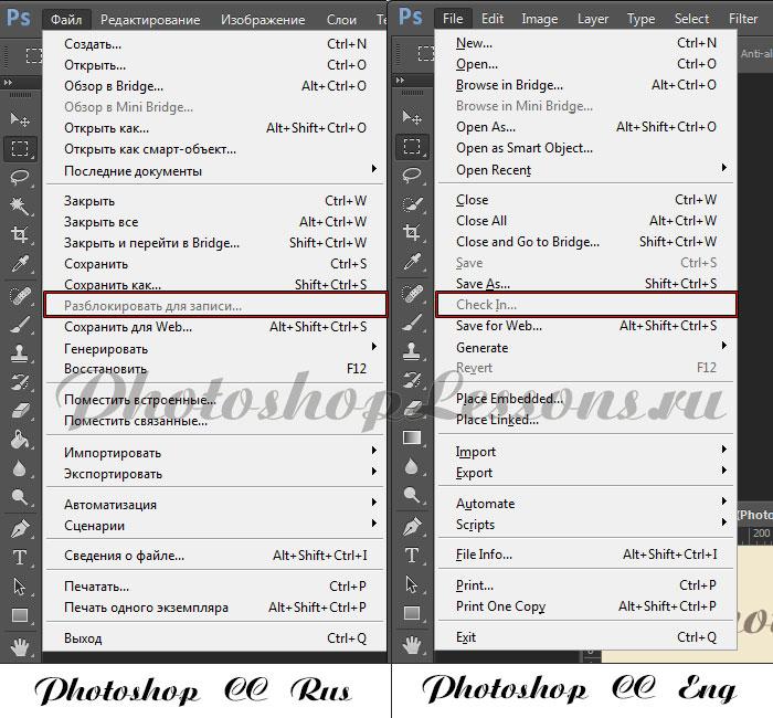 Перевод File - Check In (Файл - Разблокировать для записи) на примере Photoshop CC (2014)