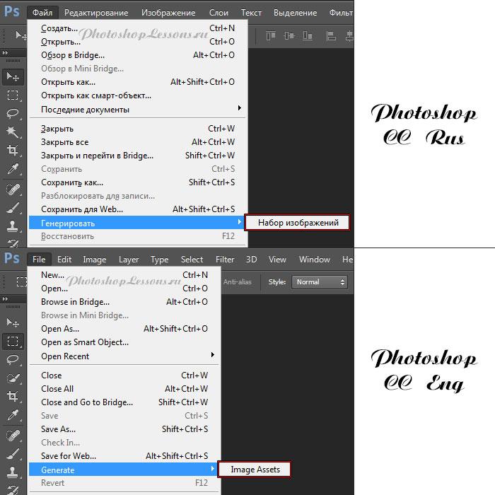 Перевод File - Generate - Image Assets (Файл - Генерировать - Набор изображений) на примере Photoshop CC (2014)