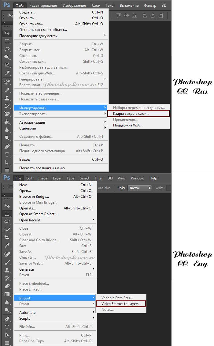 Перевод File - Import - Video Frames to Layers (Файл - Импортировать - Кадры видео в слои) на примере Photoshop CC (2014)