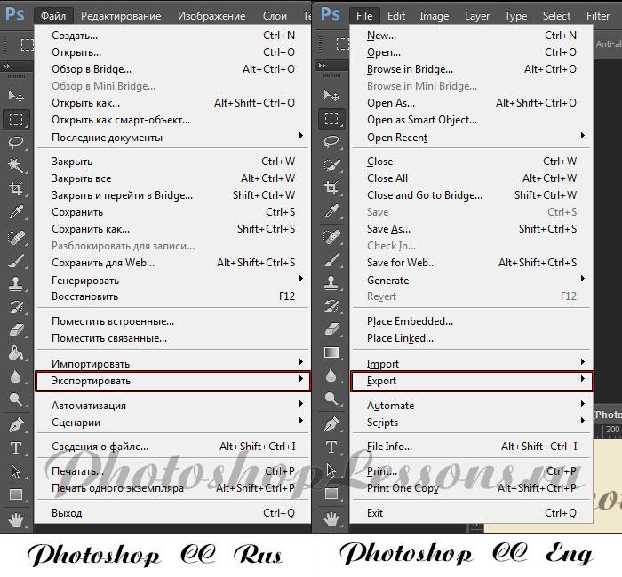 Перевод File - Export (Файл - Экспортировать) на примере Photoshop CC (2014)
