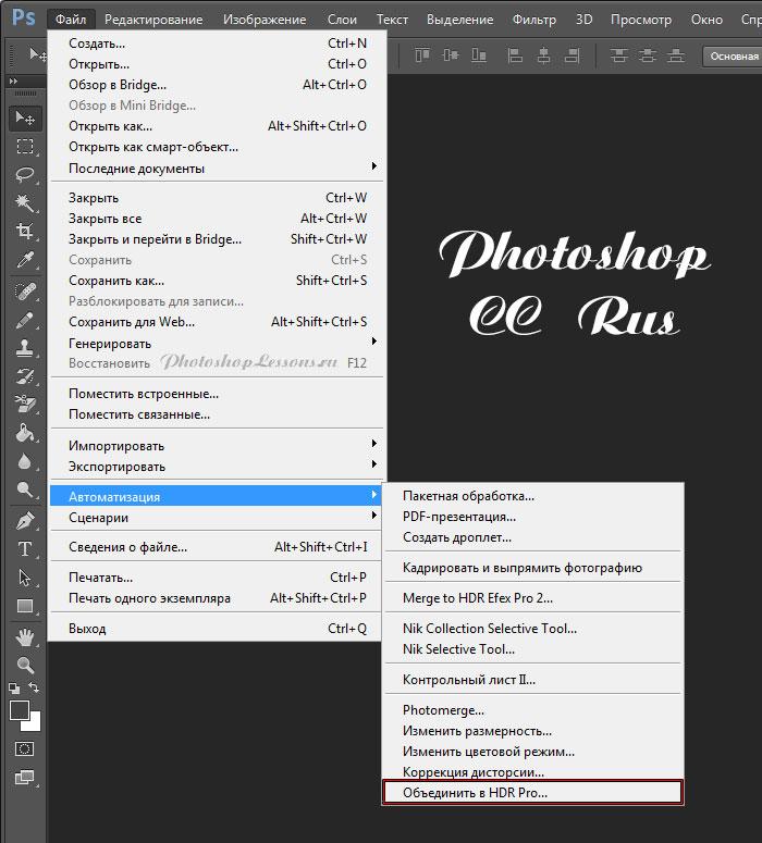 Перевод Файл - Автоматизация - Объединить в HDR Pro (File - Automate - Merge to HDR Pro) на примере Photoshop CC (2014) (Rus)