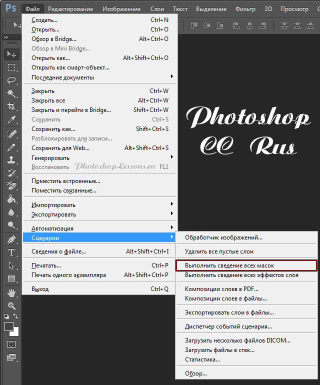 Перевод Файл - Сценарии - Выполнить сведение всех масок (File - Scripts - Flatten All Layer Effects) на примере Photoshop CC (2014) (Rus)