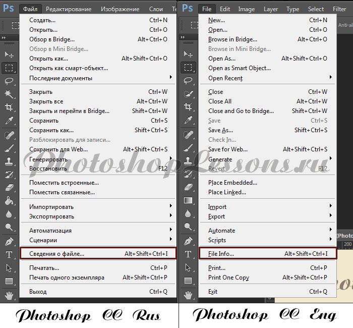 Перевод File - File Info (Файл - Сведения о файле) на примере Photoshop CC (2014) (Rus/Eng)