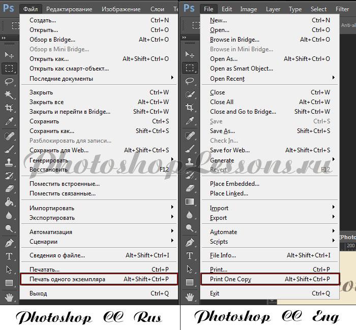 Перевод File - Print One Copy (Файл - Печать одного экземпляра) на примере Photoshop CC (2014) (Rus/Eng)