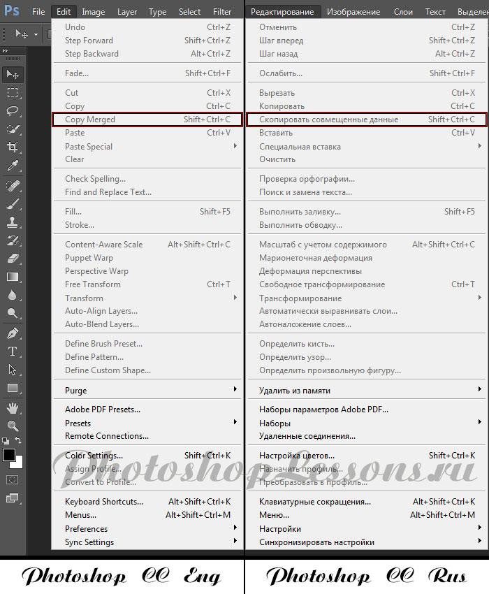 Перевод Edit - Copy Merged (Редактирование - Скопировать совмещенные данные) на примере Photoshop CC (2014) (Eng/Rus)