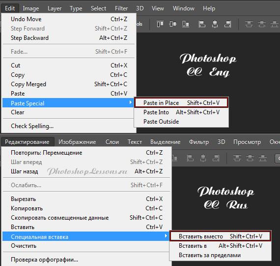 Перевод Edit - Paste Special - Paste in Place (Редактирование - Специальная вставка - Вставить вместо) на примере Photoshop CC (2014) (Eng/Rus)