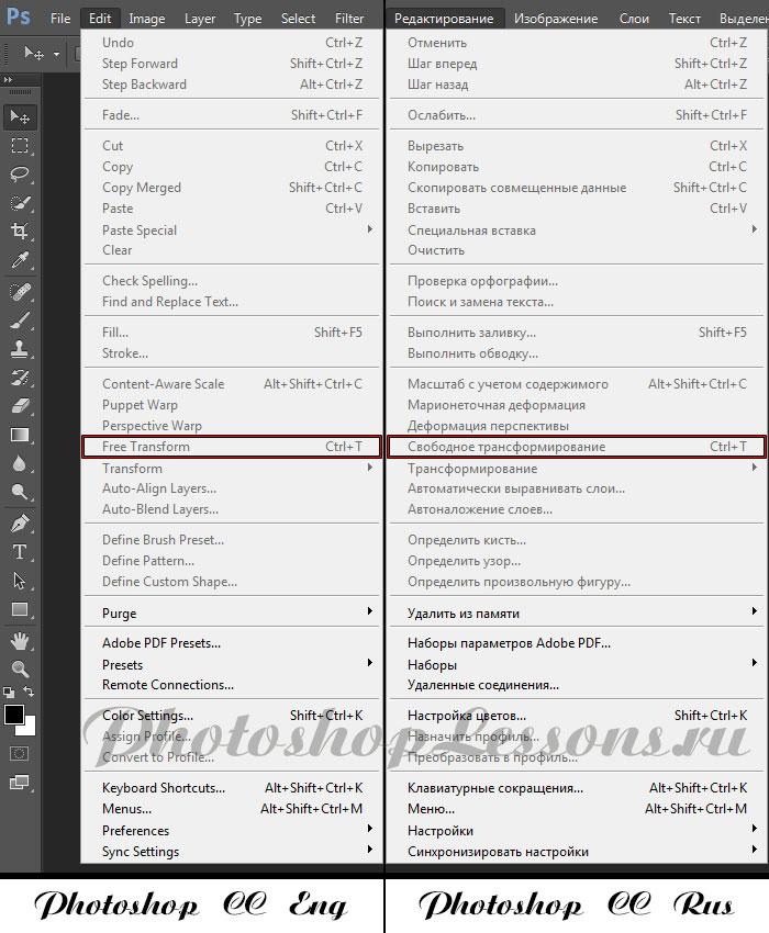 Перевод Edit - Free Transform (Редактирование - Свободное трансформирование) на примере Photoshop CC (2014) (Eng/Rus)