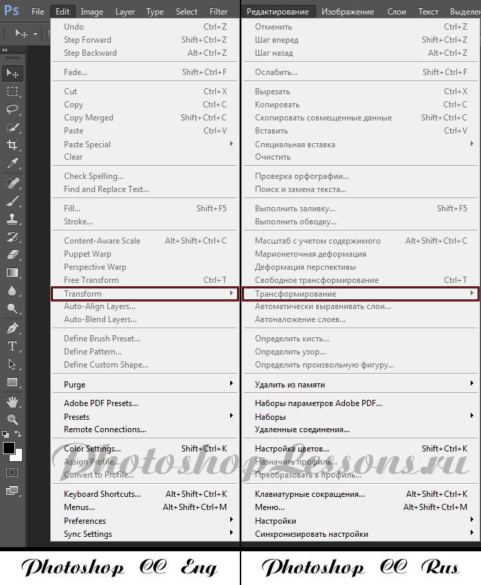 Перевод Edit - Transform (Редактирование - Трансформирование) на примере Photoshop CC (2014) (Eng/Rus)