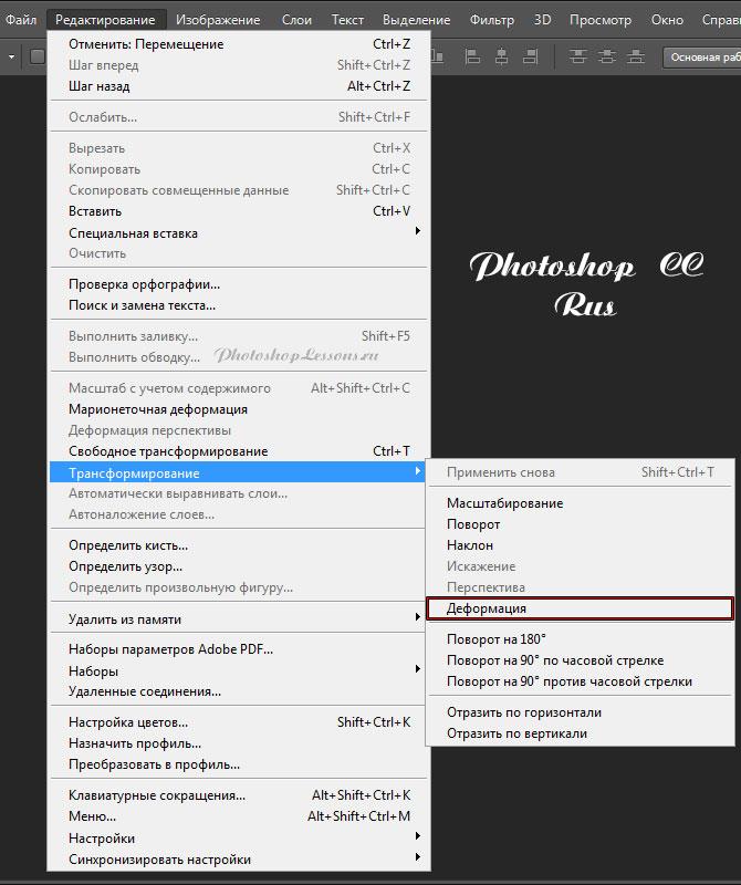 Перевод Редактирование - Трансформирование - Деформация (Edit - Transform - Warp) на примере Photoshop CC (2014) (Rus)