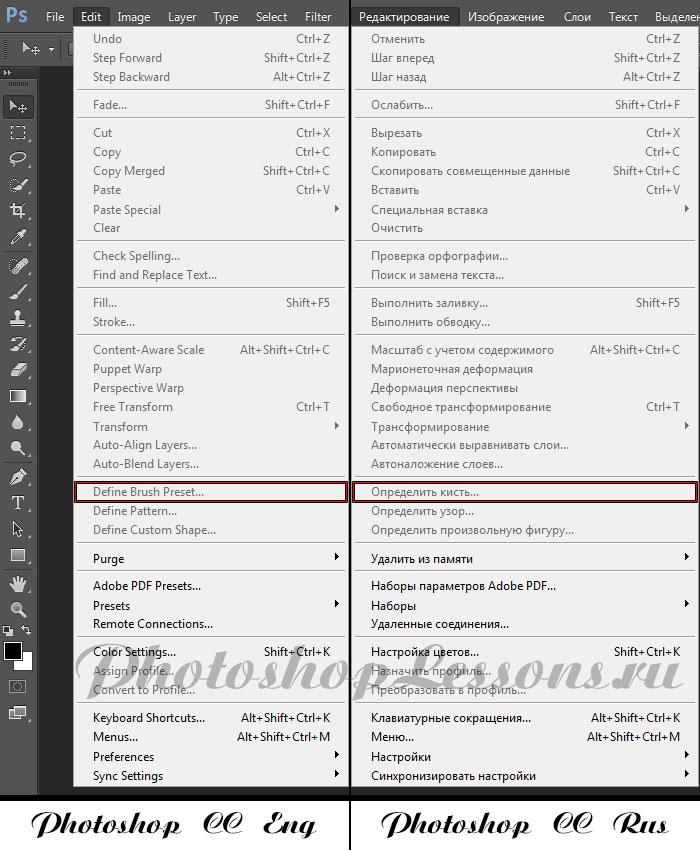Перевод Edit - Define Brush Preset (Редактирование - Определить кисть) на примере Photoshop CC (2014) (Eng/Rus)