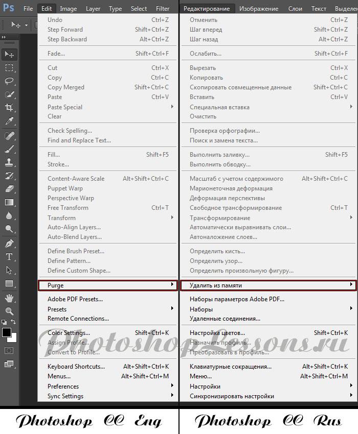 Перевод Edit - Purge (Редактирование - Удалить из памяти) на примере Photoshop CC (2014) (Eng/Rus)
