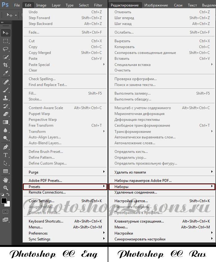 Перевод Edit - Presets (Редактирование - Наборы) на примере Photoshop CC (2014) (Eng/Rus)