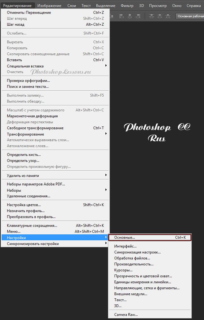 Перевод Редактирование - Настройки - Основные (Edit - Preferences - General) на примере Photoshop CC (2014) (Rus)