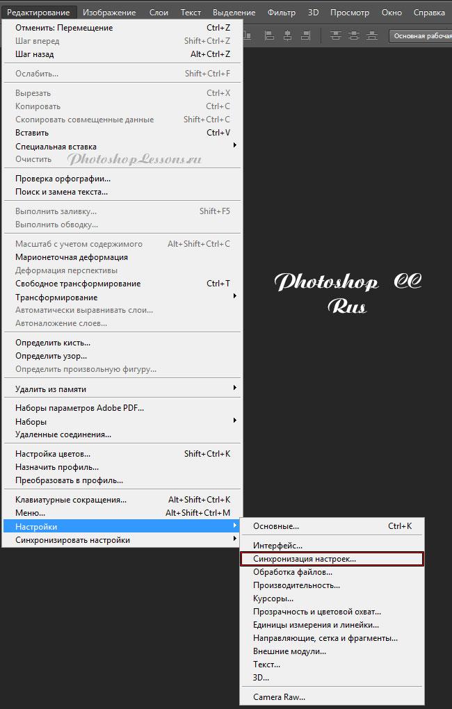 Перевод Редактирование - Настройки - Синхронизация настроек (Edit - Preferences - Sync Settings) на примере Photoshop CC (2014) (Rus)