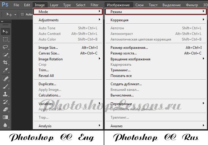 Перевод Image - Mode (Изображение - Режим) на примере Photoshop CC (2014) (Eng/Rus)