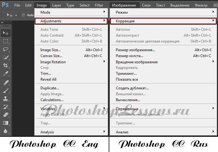 Перевод Image - Adjustments (Изображение - Коррекция) на примере Photoshop CC (2014) (Eng/Rus)