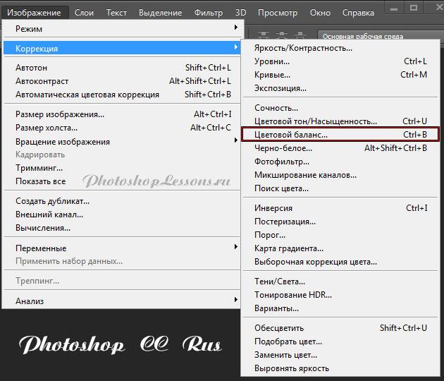 Перевод Изображение - Коррекция - Цветовой баланс (Image - Adjustments - Color Balance / Ctrl+B) на примере Photoshop CC (2014) (Rus)
