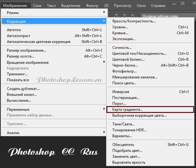 Перевод Изображение - Коррекция - Карта градиента (Image - Adjustments - Gradient Map) на примере Photoshop CC (2014) (Rus)