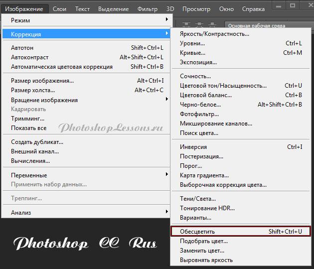 Перевод Изображение - Коррекция - Обесцветить (Image - Adjustments - Desaturate / Shift+Ctrl+U) на примере Photoshop CC (2014) (Rus)