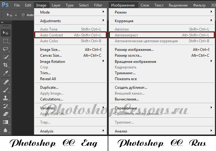 Перевод Image - Auto Contrast (Изображение - Автоконтраст / Alt+Shift+Ctrl+L) на примере Photoshop CC (2014) (Eng/Rus)