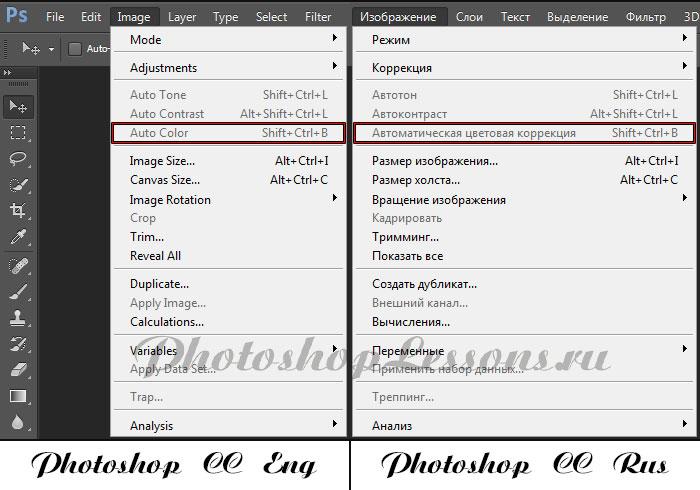 Перевод Image - Auto Color (Изображение - Автоматическая цветовая коррекция / Shift+Ctrl+B) на примере Photoshop CC (2014) (Eng/Rus)