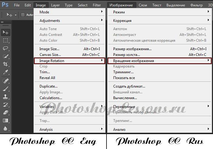 Перевод Image - Image Rotation (Изображение - Вращение изображения) на примере Photoshop CC (2014) (Eng/Rus)