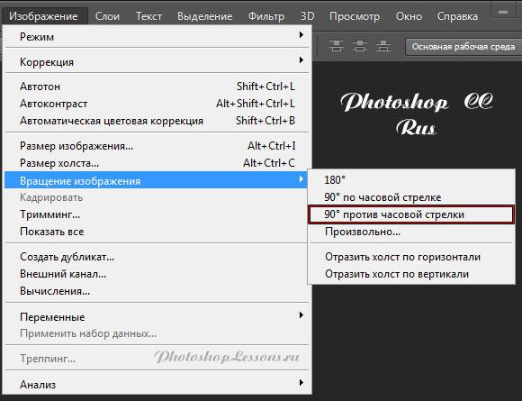 Перевод Изображение - Вращение изображения - 90° против часовой стрелки (Image - Image Rotation - 90° CCW) на примере Photoshop CC (2014) (Rus)