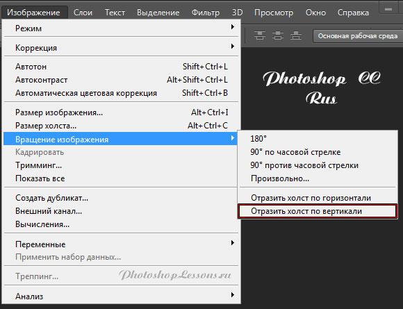Перевод Изображение - Вращение изображения - Отразить холст по вертикали (Image - Image Rotation - Flip Convas Vertical) на примере Photoshop CC (2014) (Rus)