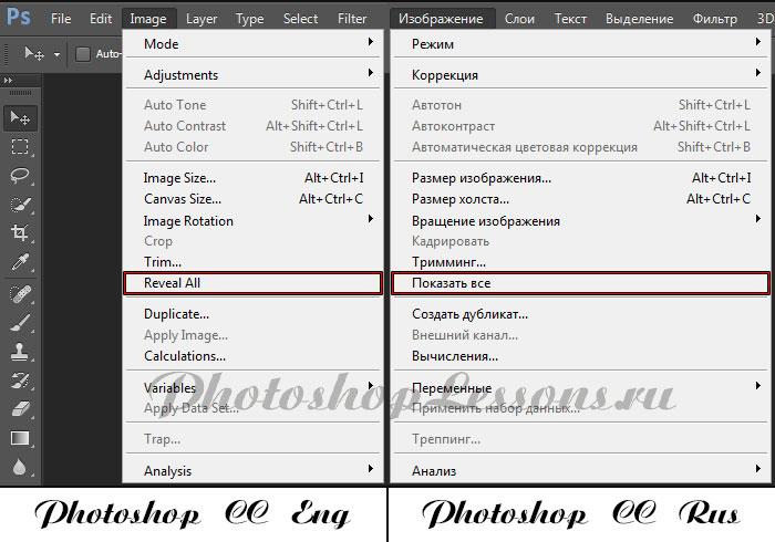 Перевод Image - Reveal All (Изображение - Показать все) на примере Photoshop CC (2014) (Eng/Rus)