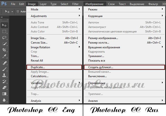 Перевод Image - Duplicate (Изображение - Создать дубликат) на примере Photoshop CC (2014) (Eng/Rus)