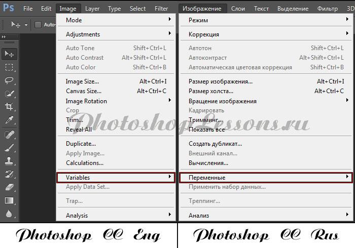 Перевод Image - Variables (Изображение - Переменные) на примере Photoshop CC (2014) (Eng/Rus)