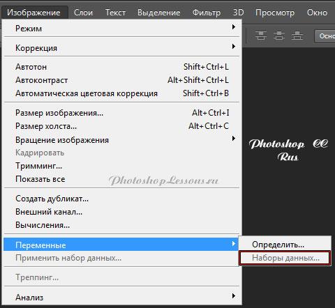 Перевод Изображение - Переменные - Наборы данных (Image - Variables - Data Sets) на примере Photoshop CC (2014) (Rus)