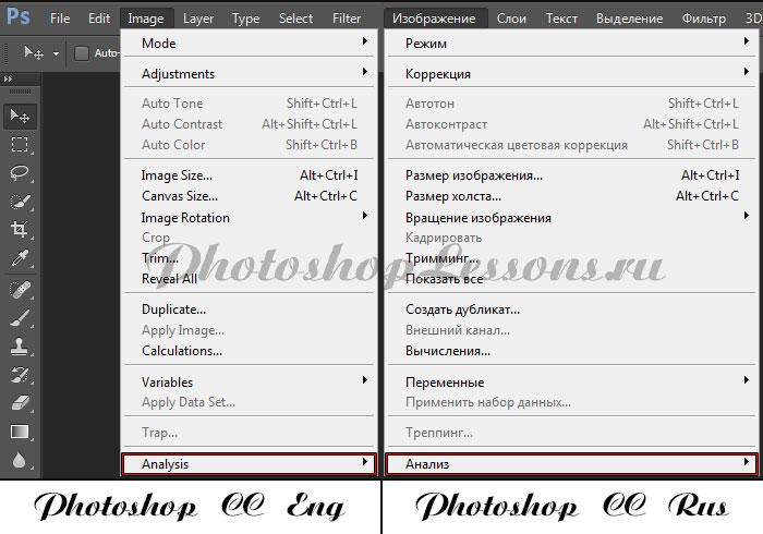Перевод Image - Analysis (Изображение - Анализ) на примере Photoshop CC (2014) (Eng/Rus)