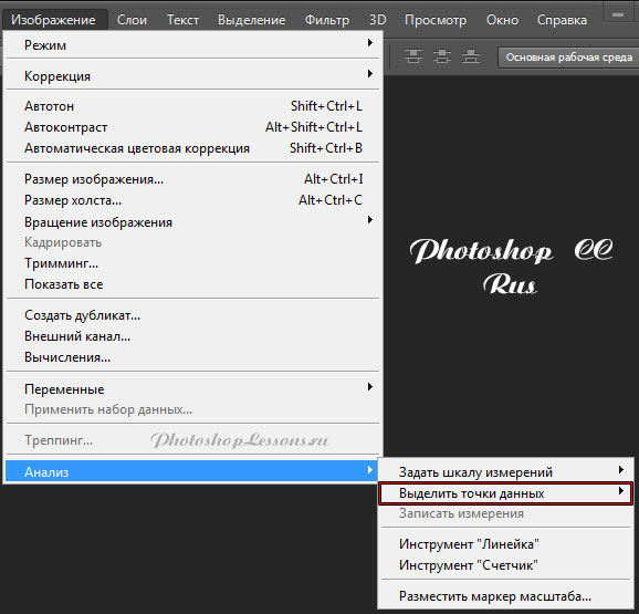 Перевод Изображение - Анализ - Выделить точки данных (Image - Analysis - Select Data Points) на примере Photoshop CC (2014) (Rus)