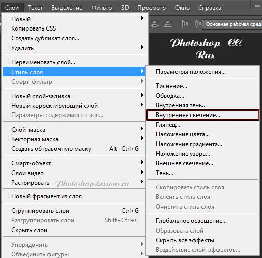 Перевод Слои - Стиль слоя - Внутреннее свечение (Layer - Layer Style - Inner Glow) на примере Photoshop CC (2014) (Rus)