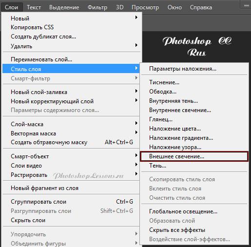 Перевод Слои - Стиль слоя - Внешнее свечение (Layer - Layer Style - Outer Glow) на примере Photoshop CC (2014) (Rus)