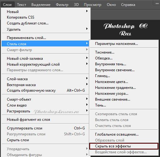 Перевод Слои - Стиль слоя - Скрыть все эффекты (Layer - Layer Style - Hide All Effects) на примере Photoshop CC (2014) (Rus)