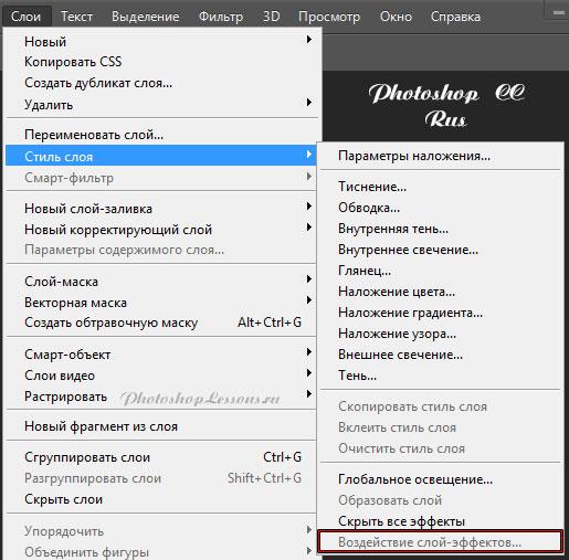 Перевод Слои - Стиль слоя - Воздействие слой-эффектов (Layer - Layer Style - Scale Effects) на примере Photoshop CC (2014) (Rus)