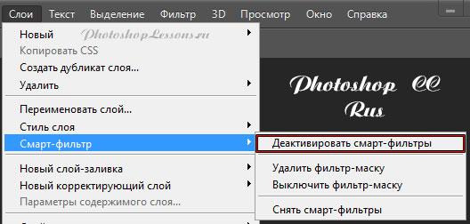 Перевод Слои - Смарт-фильтр - Деактивировать смарт-фильтры (Layer - Smart Filter - Disable Smart Filters) на примере Photoshop CC (2014) (Rus)
