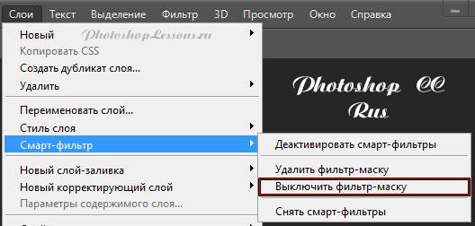 Перевод Слои - Смарт-фильтр - Выключить фильтр-маску (Layer - Smart Filter - Disable Filter Mask) на примере Photoshop CC (2014) (Rus)