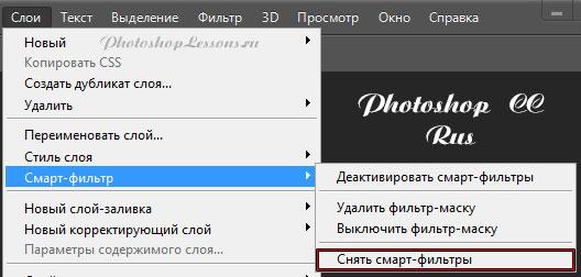Перевод Слои - Смарт-фильтр - Снять смарт-фильтры (Layer - Smart Filter - Clear Smart Filters) на примере Photoshop CC (2014) (Rus)