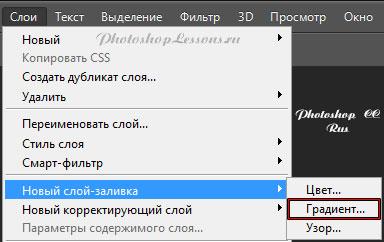 Перевод Слои - Новый слой-заливка - Градиент (Layer - New Fill Layer - Gradient) на примере Photoshop CC (2014) (Rus)