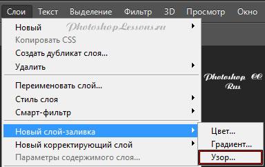 Перевод Слои - Новый слой-заливка - Узор (Layer - New Fill Layer - Pattern) на примере Photoshop CC (2014) (Rus)