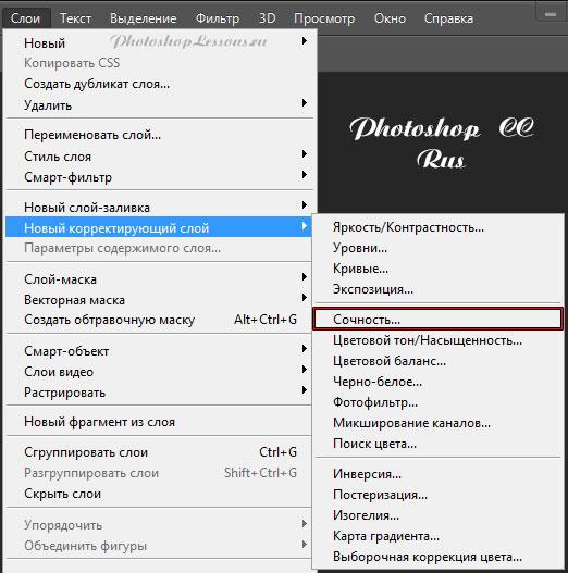 Перевод Слои - Новый корректирующий слой - Сочность (Layer - New Adjustment Layer - Vibrance) на примере Photoshop CC (2014) (Rus)