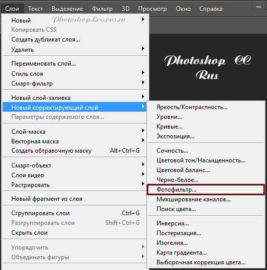 Перевод Слои - Новый корректирующий слой - Фотофильтр (Layer - New Adjustment Layer - Photo Filter) на примере Photoshop CC (2014) (Rus)